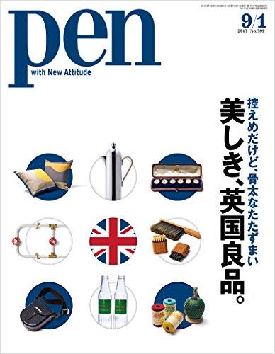 Pen (ペン) 『特集 控えめだけど、骨太なたたずまい美しき、英国良品。』〈2015年 9/1号〉 [雑誌]