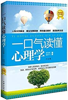 Breath to read psychology Roms (the Value Gold Edition)(Chinese Edition)