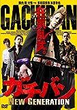 ガチバン NEW GENERATION[DVD]