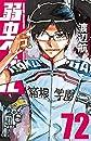 弱虫ペダル 72 (少年チャンピオン・コミックス)