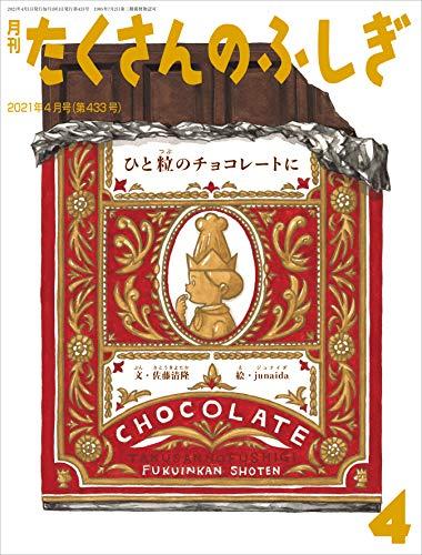 ひと粒のチョコレートに (月刊たくさんのふしぎ2021年4月号)