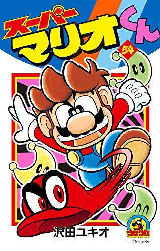 スーパーマリオくん(54): てんとう虫コミックス