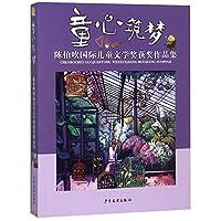 童心筑梦:陈伯吹国际儿童文学奖获奖作品集