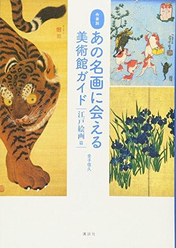 作家別 あの名画に会える美術館ガイド 江戸絵画篇の詳細を見る