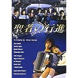 聖者の行進 DVD-BOX