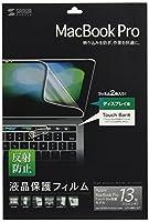サンワサプライ 13インチMacBook Pro Touch Bar搭載モデル用液晶保護反射防止フィルム LCD-MBR13FT