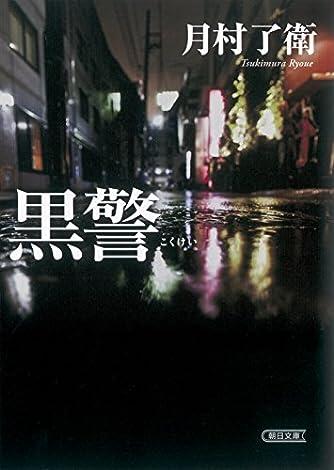 黒警 (朝日文庫)