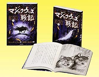 マジックウッズ戦記(全2巻セット) 1―闇の魔法