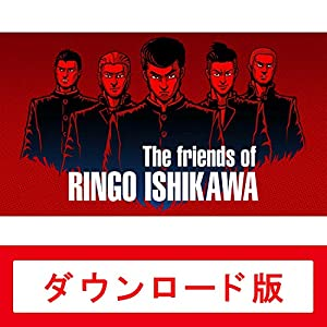 The friends of Ringo Ishikawa|オンラインコード版