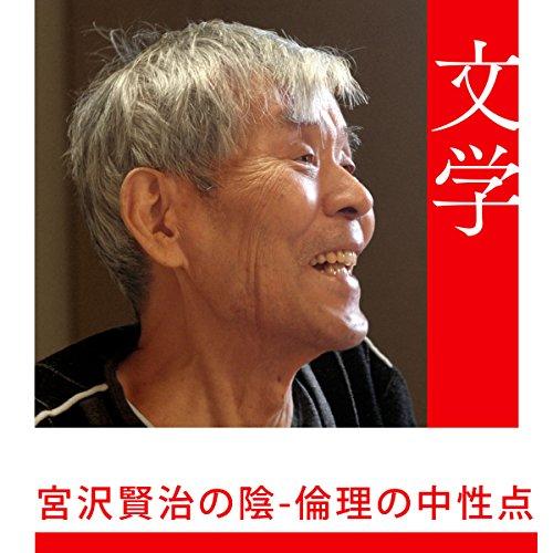 宮沢賢治の陰-倫理の中性点 | 吉本 隆明