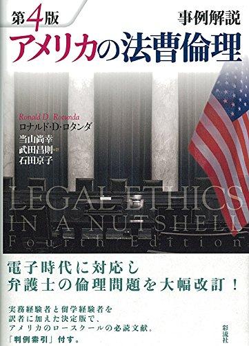 第4版 アメリカの法曹倫理: 事例解説の詳細を見る