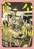 不倫食堂 1 (ヤングジャンプコミックス)