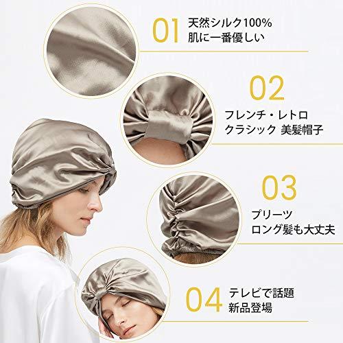 LilySilk(リリーシルク)天然シルク100%クラシックプリーツお休みキャップナイトキャップ美髪帽子快眠(トープ)