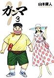 ガンマ 3 愛蔵版