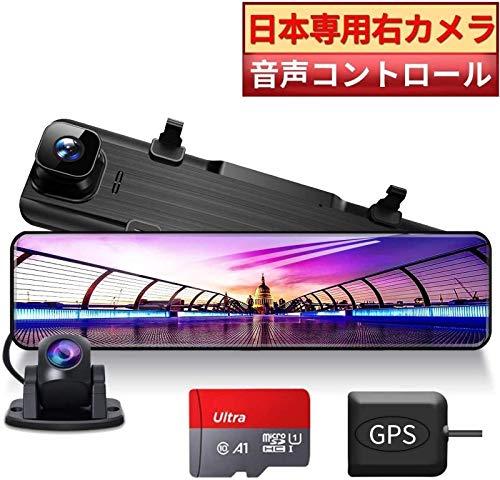 Changerドライブレコーダー ミラー型 前後カメラ【12インチ右ハンドル仕様】【12月最新版日本音声コントロール】ドライブレコーダー 前後カメラ 1080P 32GBカード付属 Sony センサー12インチ タッチパネル 1080P FHDフルHD 前170°後150°広角レンズ GPS搭載 超大きフルスクリーン 超鮮明夜間撮影 ドラレコ レコーダー 24時間駐車監視 ループ録画 衝撃録画 非常用電源搭載 防水バックカメラ 温度対策 日本語システム 日本語取説付 電波干渉無し