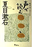 声で読む夏目漱石