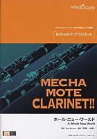 [ピアノ伴奏・デモ演奏 CD付] ホール・ニュー・ワールド(クラリネットソロ WMC-13-002)