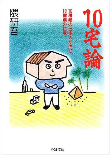 10宅論―10種類の日本人が住む10種類の住宅 (ちくま文庫)