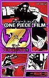 ONE PIECE FILM Z (下) (ジャンプコミックス)