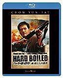 ハード・ボイルド/新・男たちの挽歌 [Blu-ray]