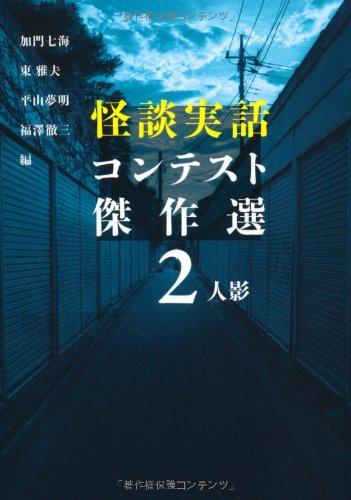 怪談実話コンテスト傑作選2 人影 (MF文庫ダ・ヴィンチ)
