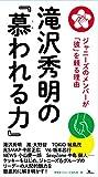 滝沢秀明の『慕われる力』 - 神楽坂ジャニーズ巡礼団