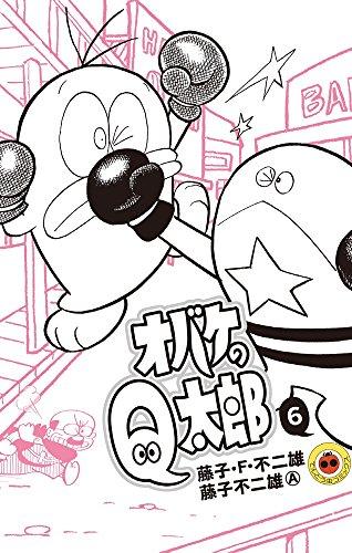 オバケのQ太郎 (6) (てんとう虫コロコロコミックス)