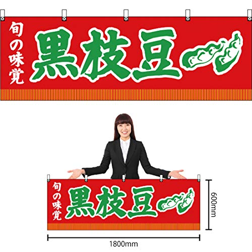 横幕 旬の味覚 黒枝豆(赤) YK-142