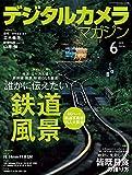 デジタルカメラマガジン 2021年6月号[雑誌]