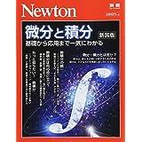 Newton別冊『微分と積分 新装版』 (ニュートン別冊)