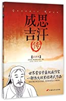 Genghis Khan (Chinese Edition)