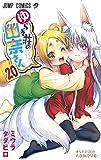 ゆらぎ荘の幽奈さん 20 (ジャンプコミックス)