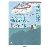 竜宮城と七夕さま (小学館文庫)