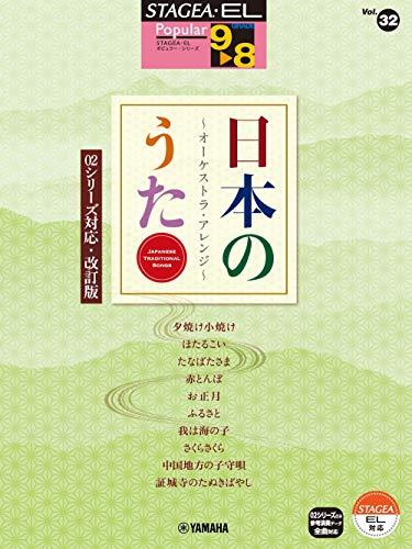 STAGEA・EL ポピュラー 9~8級 Vol.32 日本のうた~オーケストラ・アレンジ~ 【02シリーズ対応・改訂版】 (STAGEA・ELポピュラー・シリーズ グレード9~8級)の詳細を見る