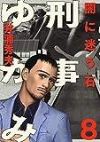 刑事ゆがみ (8) (ビッグコミックス)