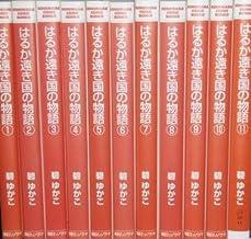 はるか遠き国の物語 文庫版 全11巻完結セット ソノラマコミック文庫