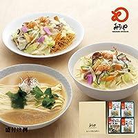【公式】みろくや 長崎ちゃんぽん・皿うどん(揚麺)・焼あごだしラーメン詰合せ