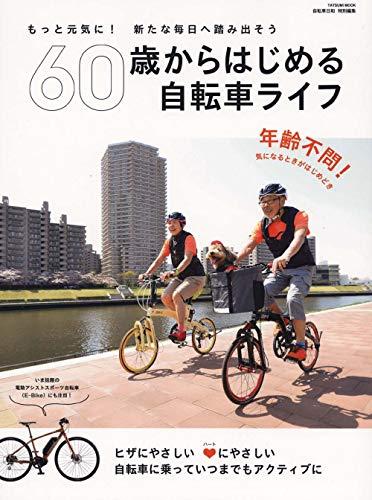 60歳からはじめる自転車ライフ (タツミムック)