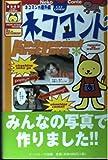 ネココント―ネコマンガ番外編 (Cat comic)