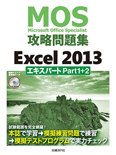 『MOS攻略問題集 Excel 2013 エキスパート Part1+2』のトップ画像