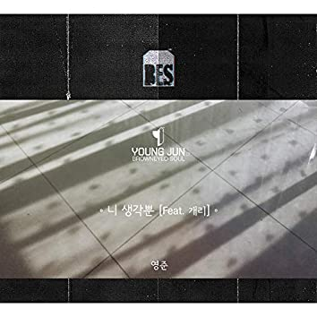 BROWN EYED SOUL Single Project 2nd. THINK OF YOU by YOUNG JUN