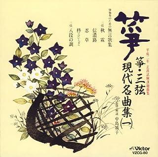 CD 正派邦楽会 筝・三弦古典/現代名曲集 (一) 平成二年試験課題集 (送料など込)