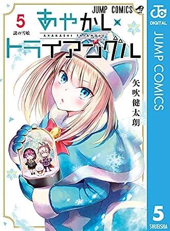 あやかしトライアングル 5 (ジャンプコミックスDIGITAL)