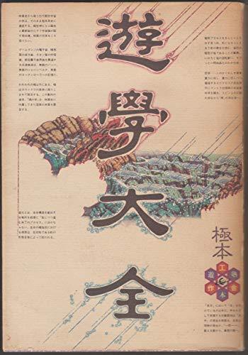 遊学大全―極本 (1980年) (工作舎遊塾本)
