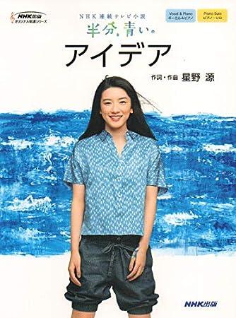 NHK連続テレビ小説 半分、青い。 アイデア (NHK出版オリジナル楽譜シリーズ)