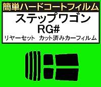 関西自動車フィルム 簡単ハードコートフィルム ホンダ ステップワゴン RG  リヤセット カット済みカーフィルム スーパースモーク