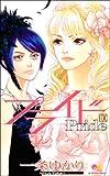 プライド 10 (クイーンズコミックス)