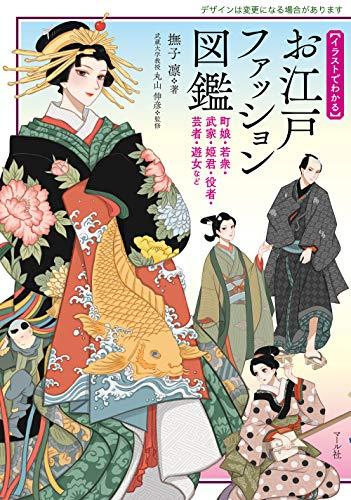 お江戸ファッション図鑑