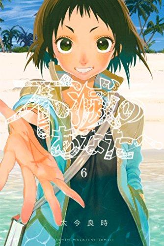 不滅のあなたへ(6) (週刊少年マガジンコミックス)