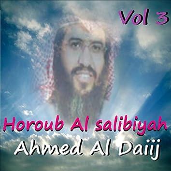 Horoub Al Salibiyah Vol. 3 (Quran)